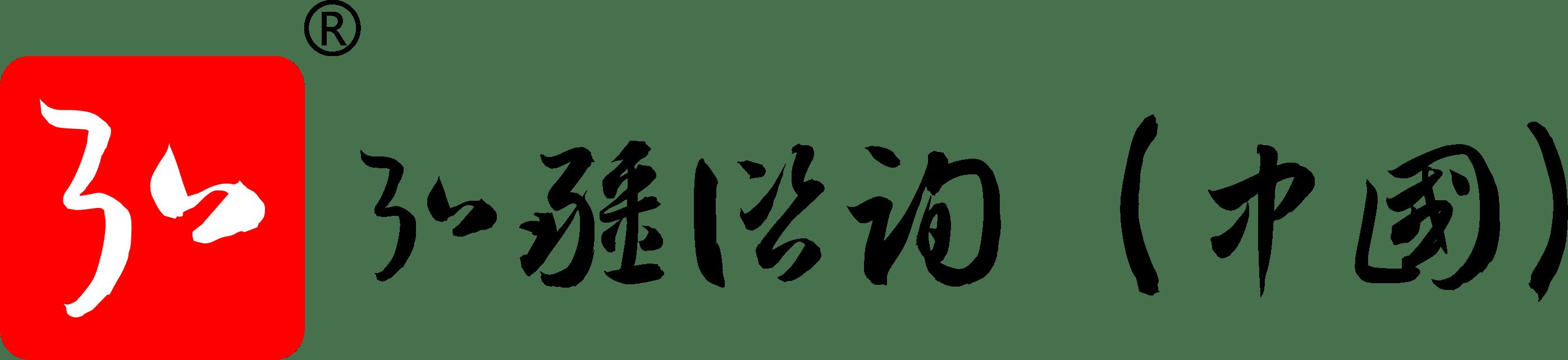 弘疆咨询股份有限公司
